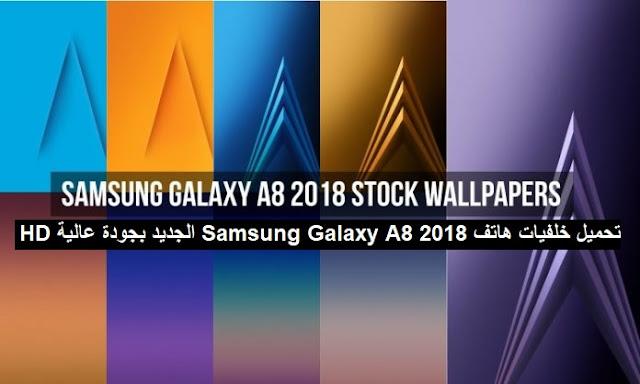 تحميل خلفيات هاتف Samsung Galaxy A8 2018 الجديد بجودة عالية HD