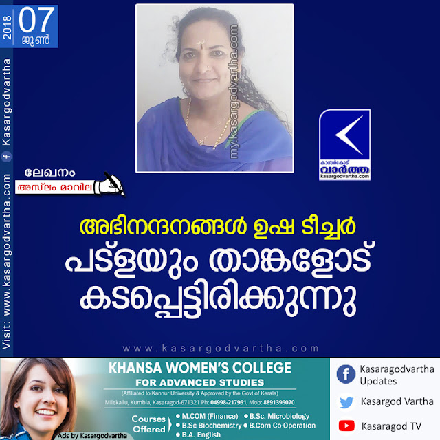 Article, Kerala, Patla, Teacher, Social worker,Article about P T Usha teacher