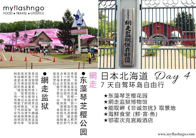 ● 旅游 | 日本北海道 | 春季 | 7 天自驾环岛自由行 - Day 4 |  網走市 - 纹别市