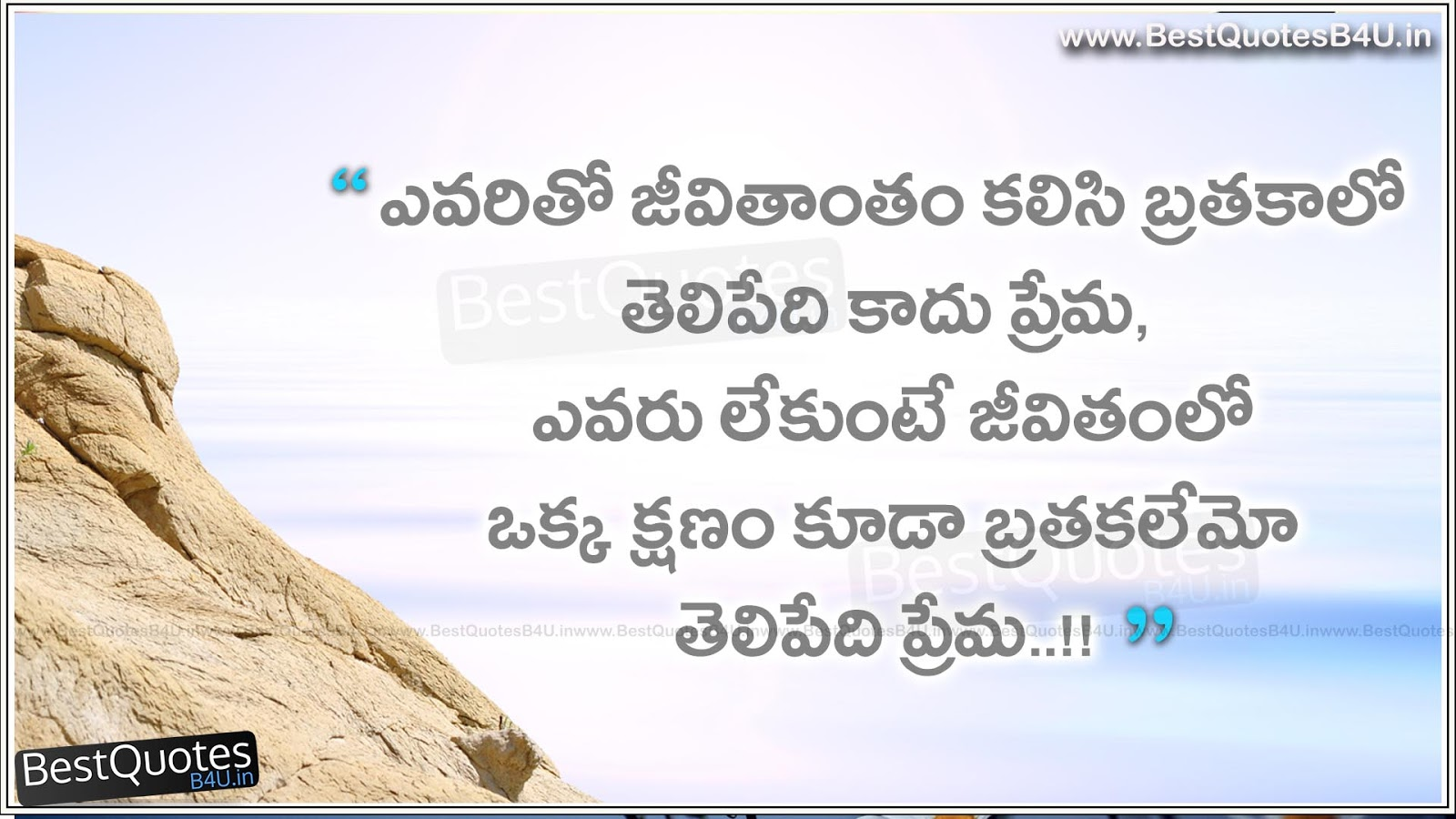 what is the Meaning of Love- Telugu Love Quotes ... - photo#14