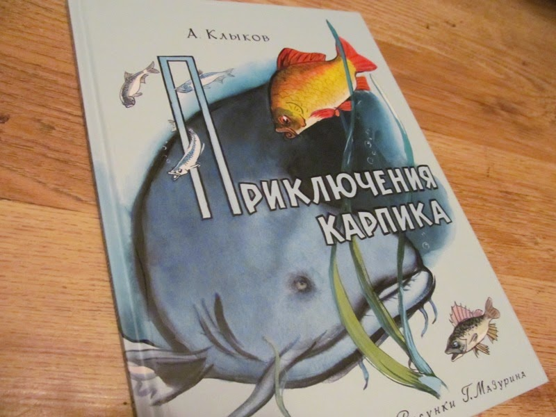 Приключения Карпика Мазурин Нигма