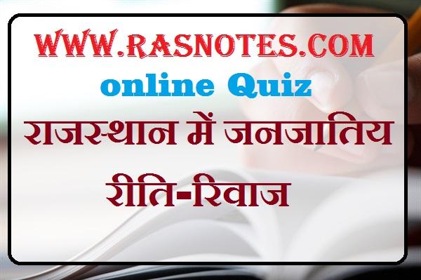 rajasthan gk online test download in hindi pdf