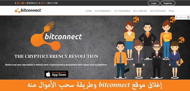 إغلاق موقع bitconnect وطريقة سحب الأموال منه