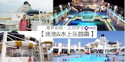 星梦邮轮云顶梦号-露天游泳池与水上滑梯乐园篇