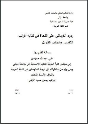 ردود الكرماني على النحاة في كتابه غرائب التفسير وعجائب التأويل - رسالة ماجسنير