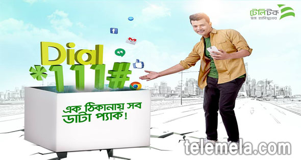Teletalk All Data Internet Packages