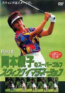 Golfer Ayako Okamoto DVD cover