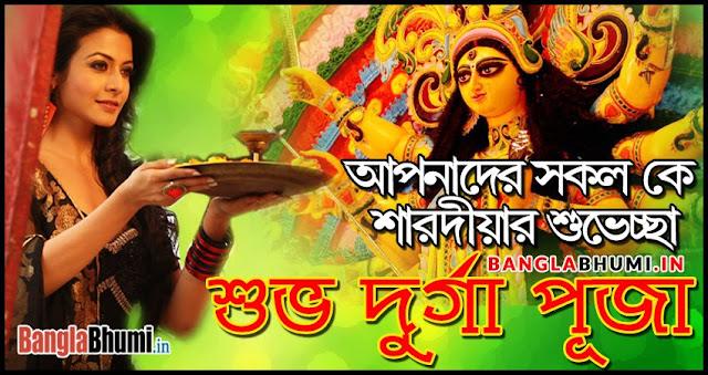 Koel Mallick Durga Puja Wishing Wallpaper Free Download