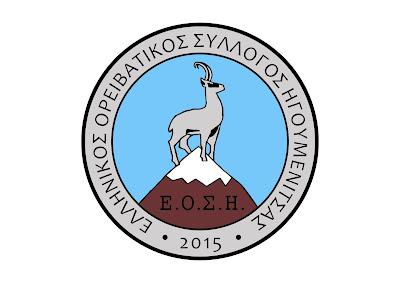 Τα αποτελέσματα των εκλογών του Ορειβατικού Συλλογου Ηγουμενίτσας