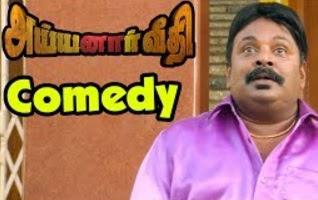 Ayyanaar Veethi Movie Comedy Scenes | Bhagyaraj | Ponvannan | Singampuli | Yuvan