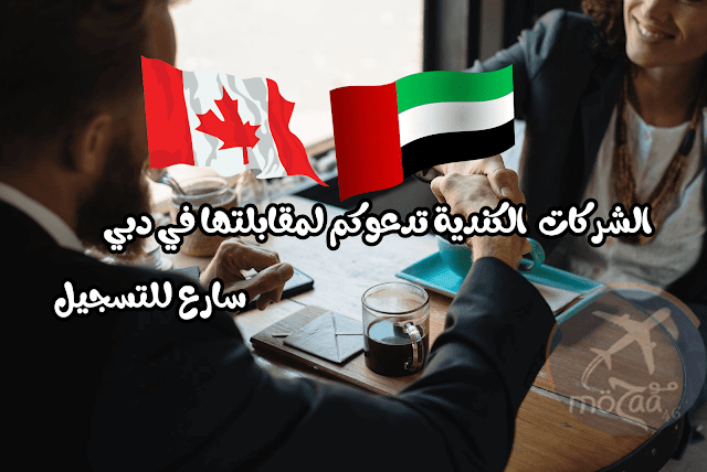 الشركات الكندية قادمة لمقابلتكم في دبي 2019 + روابط التسجيل