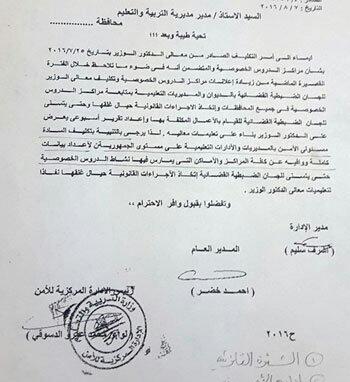 قرار وزارى بتكليف الامن لاغلاق مراكز الدروس الخصوصيه بالمحافظات