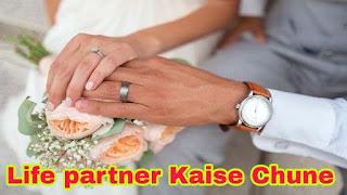 Achha sa life partner kaise chune