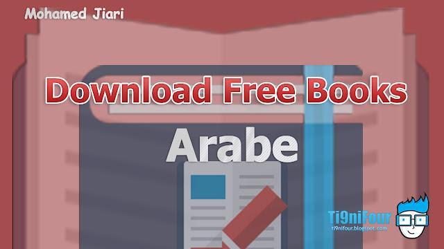 موقع عربي لتحميل أي كتاب في العالم
