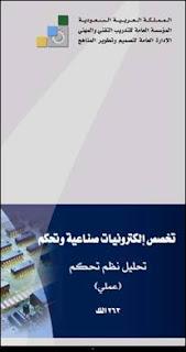 تحليل نظم تحكم عملى pdf  لتخصص الكترونيات صناعية وتحكم