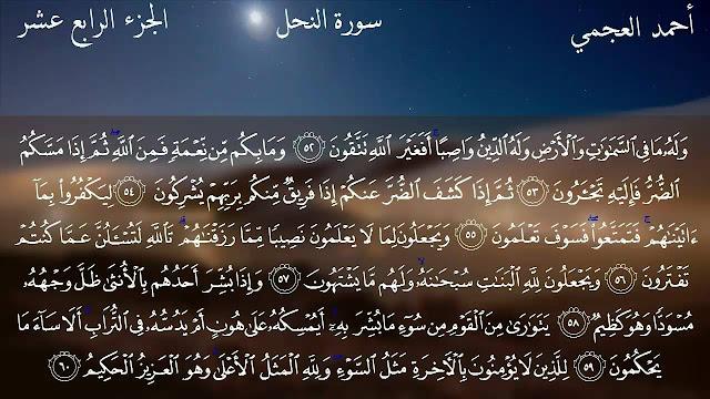 سورة النحل - سورة 16 - عدد آياتها 128