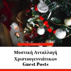 Μυστική Ανταλλαγή Χριστουγεννιάτικων Guest posts