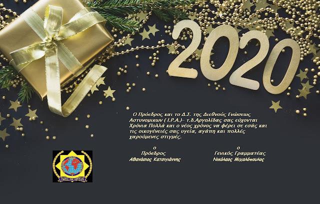 Ευχές για το νέο έτος από την Διεθνή Ένωση Αστυνομικών Αργολίδας