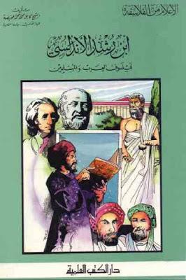 تحميل كتاب ابن رشد الأندلسي فيلسوف العرب والمسلمين pdf كامل محمد محمد عويضة