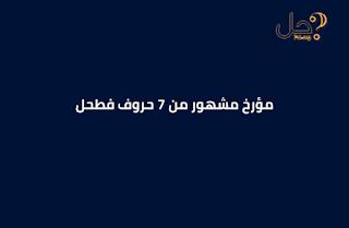 مؤرخ مشهور من 7 حروف فطحل