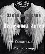 Задание месяца Беспечный ангел
