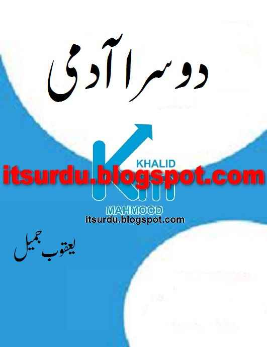 All Urdu PDF Novels: Doosra Aadmi By Yaqoob Jamil