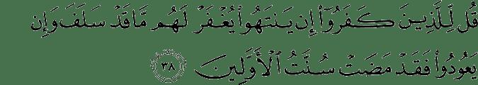 Surat Al Anfal Ayat 38