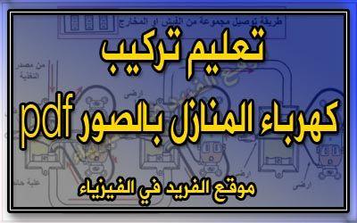 تصميمات كهرباء المنازل from 4.bp.blogspot.com