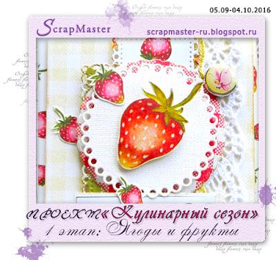 """Проект """"Кулинарный сезон"""" - 1 этап: """"Ягоды и фрукты"""""""