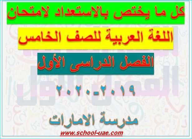 كل ما يختص بالاستعداد لامتحان اللغة العربية للصف الخامس الفصل الدراسى الأول 2019-2020  مدرسة الامارات