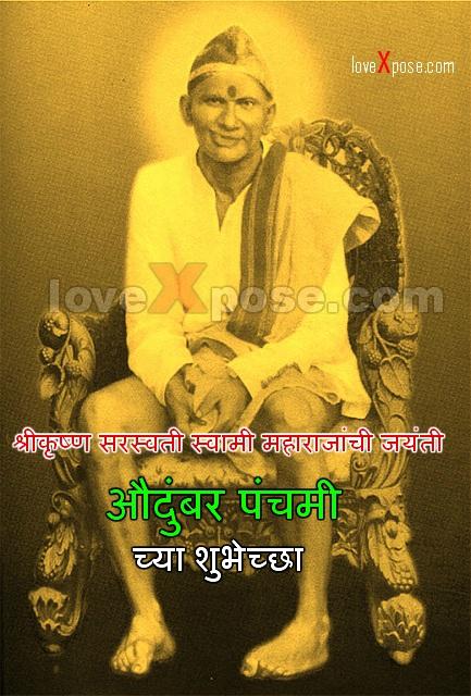 Shri Krishna Sarswati Swami Maharaj