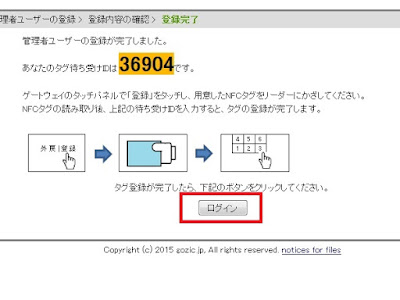 NFC勤怠管理GOZIC ログインボタン