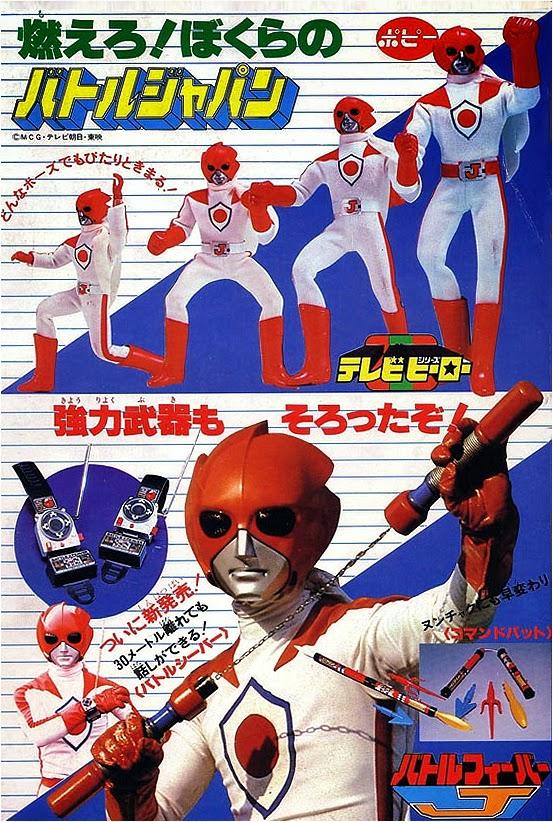 五字頭耗子的玩具觀察: 1979。戰鬥狂熱J廣告收藏