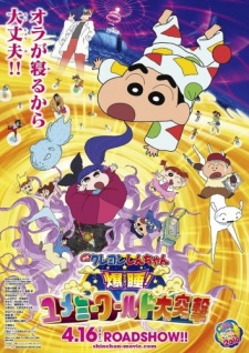Crayon Shin-chan Movie 24: Bakusui! Yumemi World Dai Totsugeki English Subbed