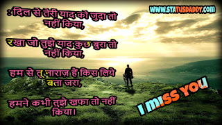 i ,Miss, You, Shayari, in, Hindi