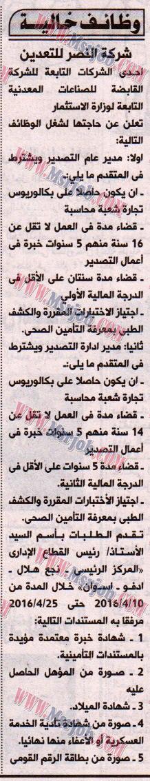 وظائف الاهرام - شركة النصر للتعدين - 8/4/2016