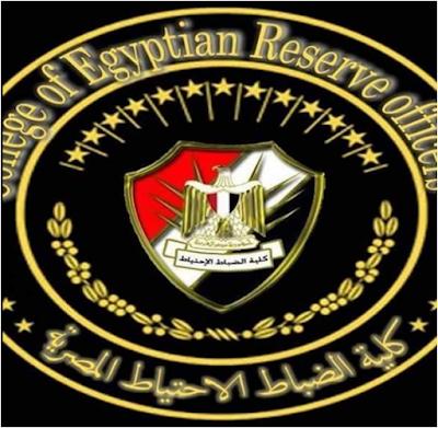 كلية الضباط الاحتياط 2017 شروط القبول ونظام الدراسة وكافة التفاصيل