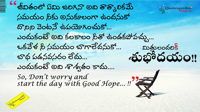 Best Telugu good morning quotes with hd wallpapers 683