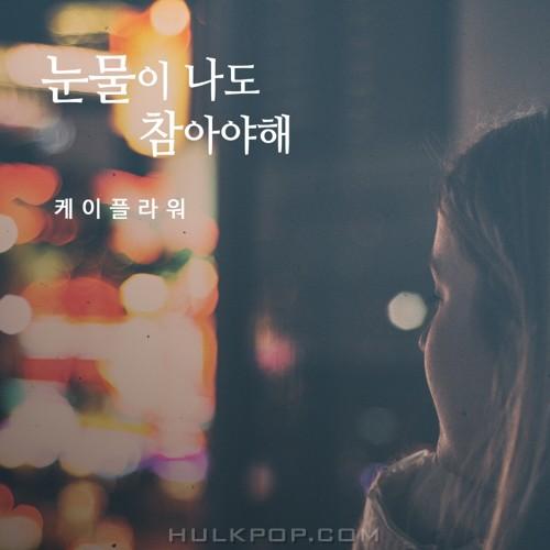 K. Flower – 눈물이 나도 참아야해 – Single