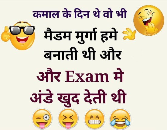Teacher Student Funny Jokes Images in Hindi