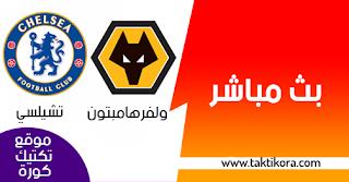 مشاهدة مباراة وولفرهامبتون وتشيلسي بث مباشر بتاريخ 05-12-2018 الدوري الانجليزي