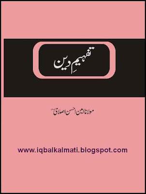 Tafheem e Deen Amin Ahsan Islahi