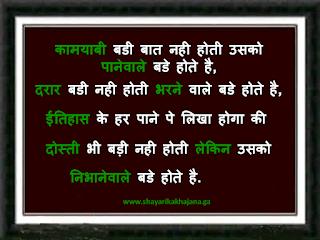gujarati shayari hindi shayari love shayari sad shayari