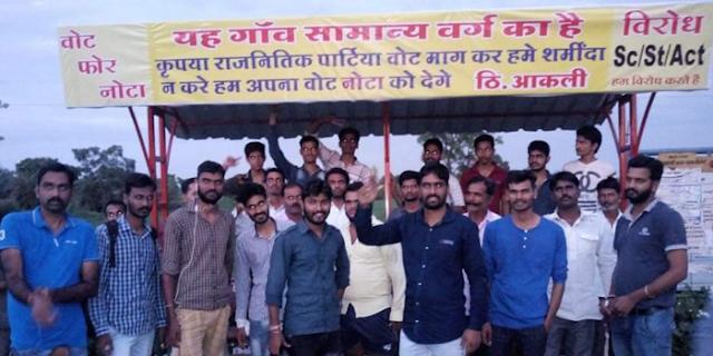NEEMUCH: SC-ST ACT का विरोध, गांव में नेताओं का प्रवेश प्रतिबंधित | MP NEWS