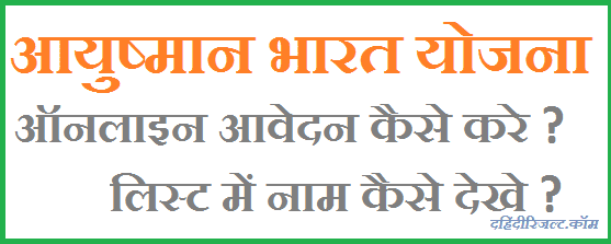 how to online apply for ayushman bharat yojana