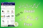 Secret , Information About CNIC number Nadra Pakistan 2017