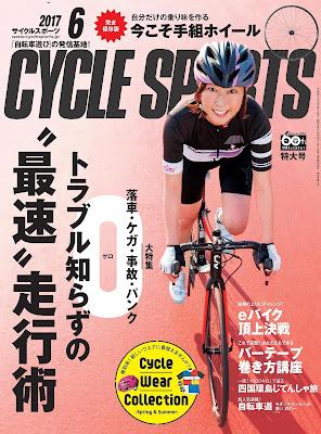 CYCLE SPORTS (サイクルスポーツ) 2017年06月号 raw zip dl