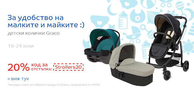 Детски колички Graco с код за отстъпка 20%