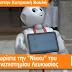 Ένα ρομπότ στην Κυπριακή Βουλή (video)