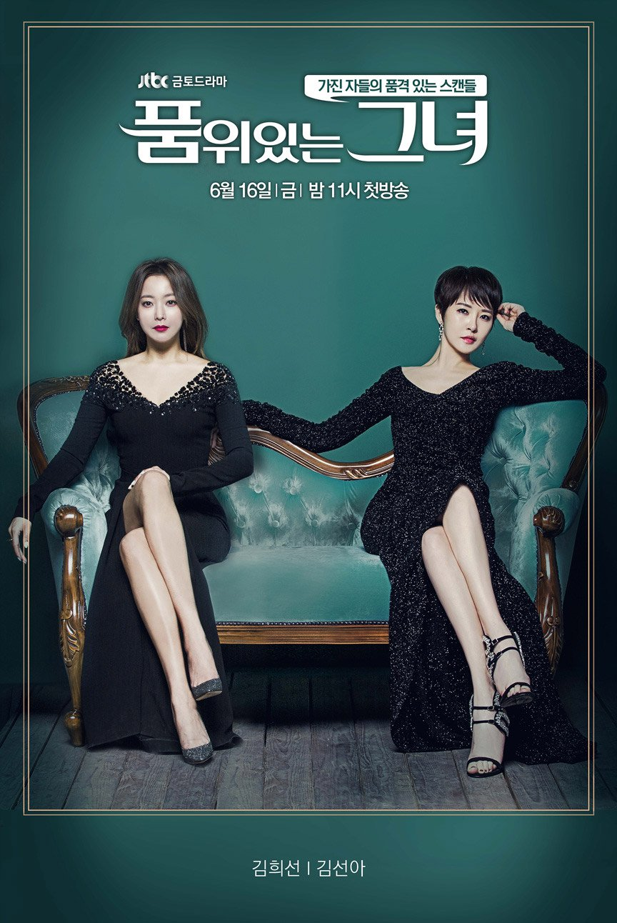 Woman of Dignity (Drama, 2017), also known as 'Lady with Class', is a JTBC drama